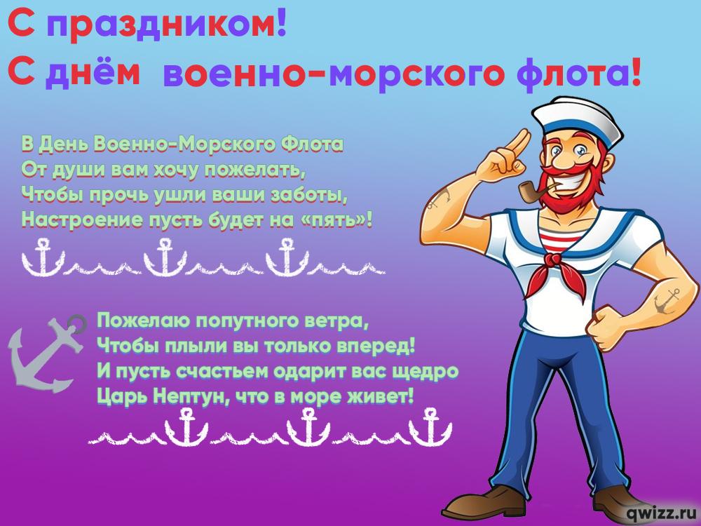 открытка с поздравлением с днем военно-морского флота