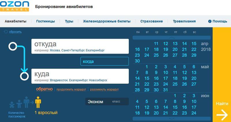 Онлайн билеты