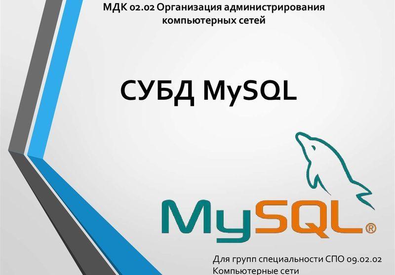 СУБД Mysql