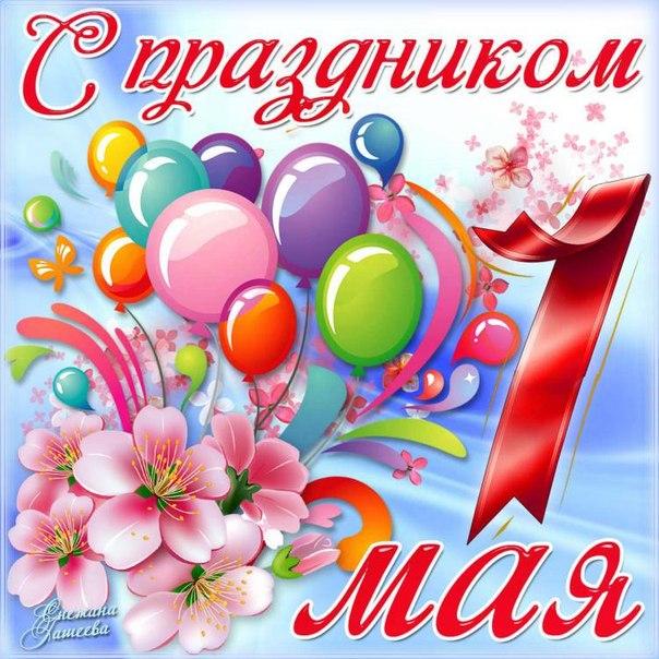 С праздником 1 Мая, открытки и картинки