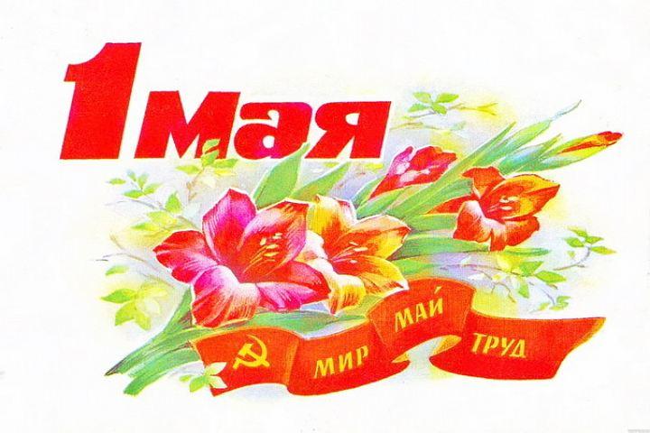 Картинки на 1 Мая