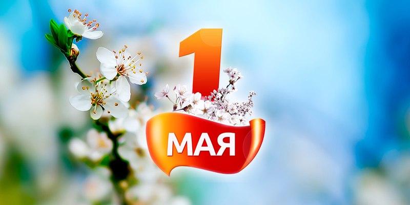 Красивые картинки 1 мая