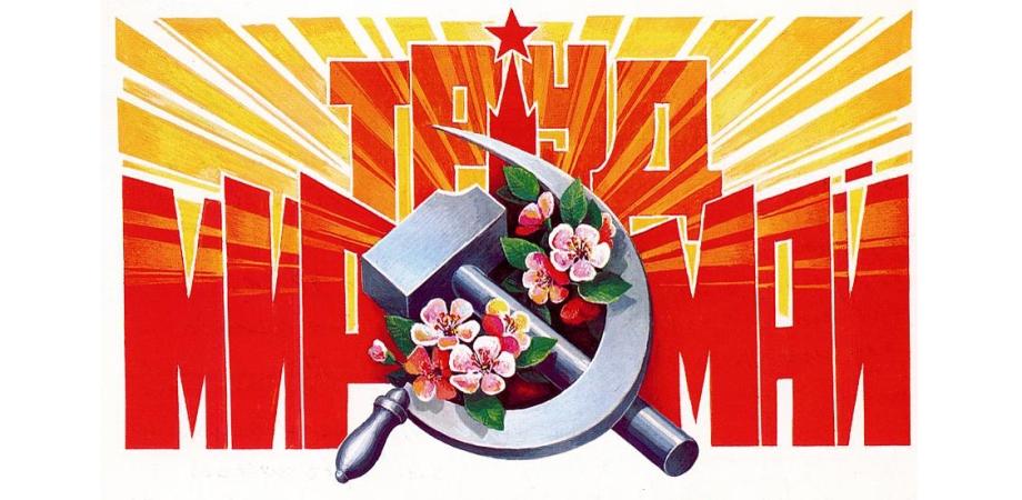 Мир Труд Май СССР