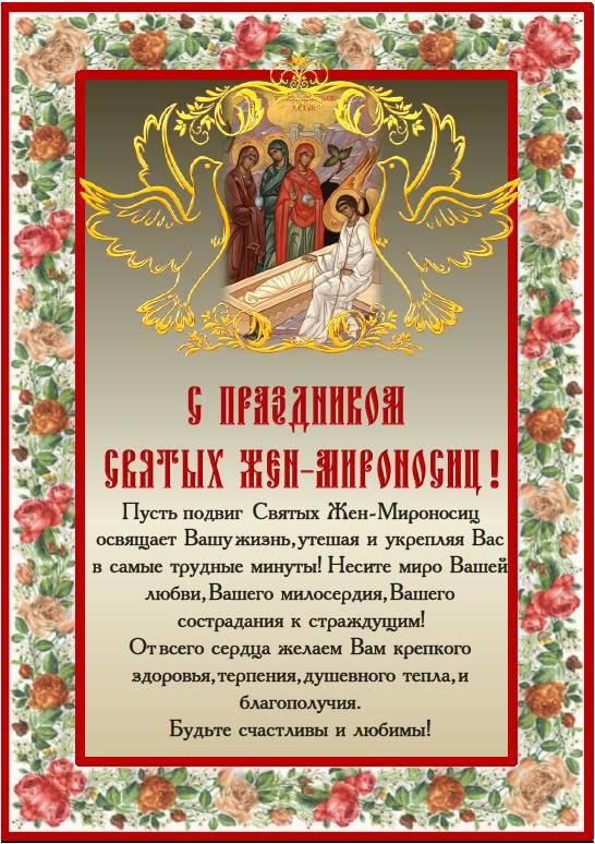 С днем жен мироносиц открытки поздравления, медового спаса открытки