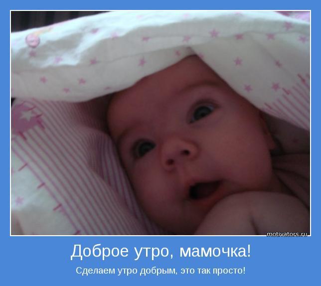Картинки, картинки доброе утро маме и малышу