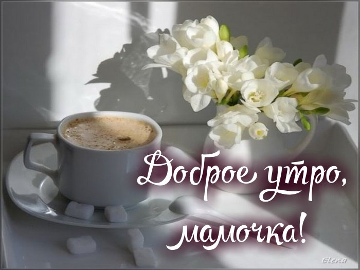 картинка доброе утро мама