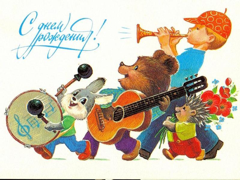 С Днем Рождения советская открытка