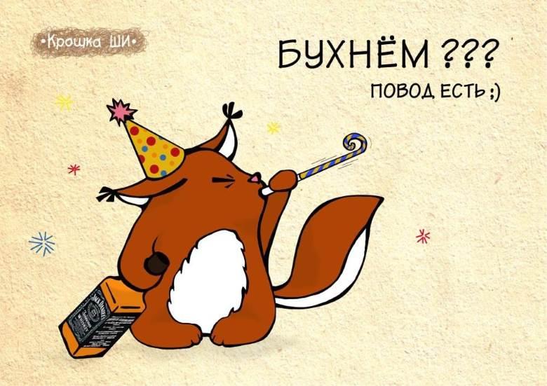Приколы про свой день рождения в картинках