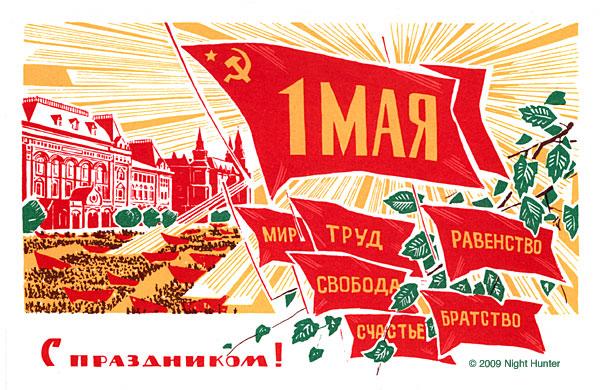 Советские открытки Мир Труд Май