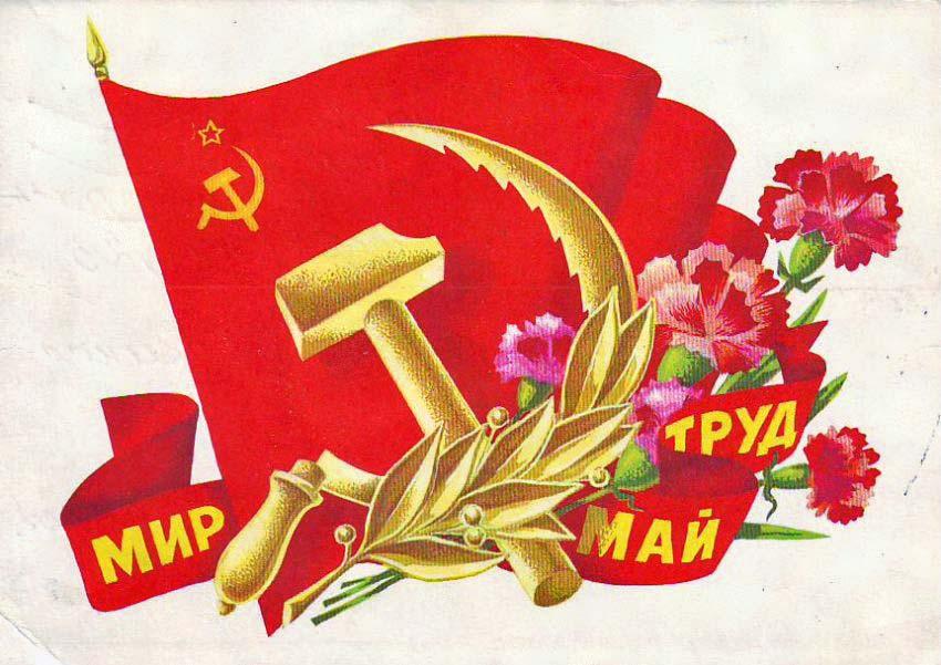 Лозунг Мир Труд Май плакаты