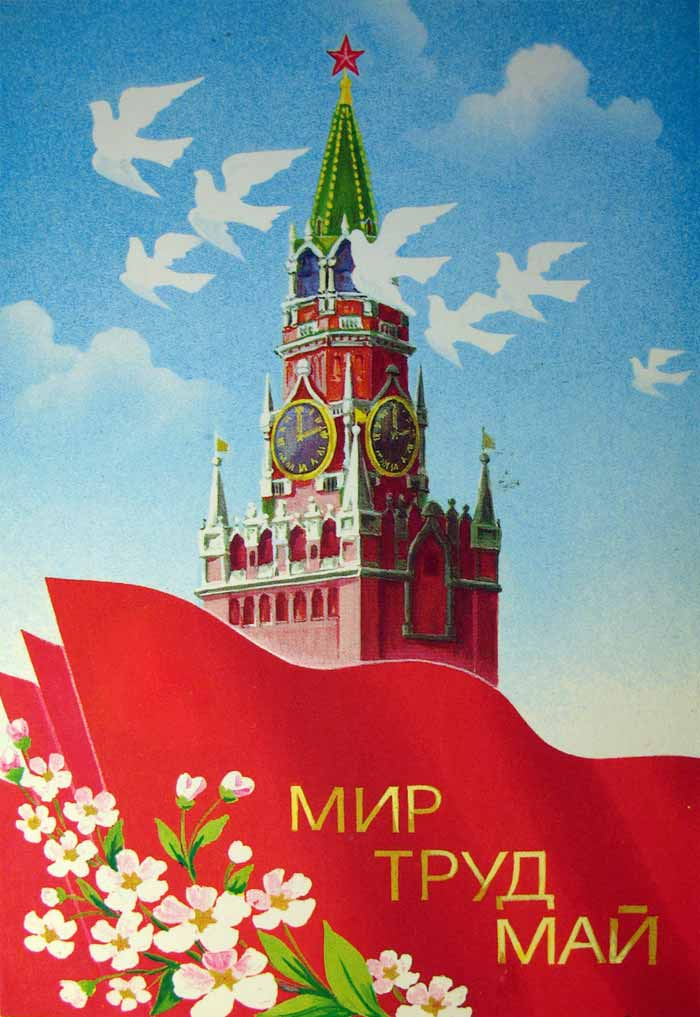 Мир май труд открытка, мире открытки