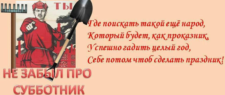 Плакаты на субботник