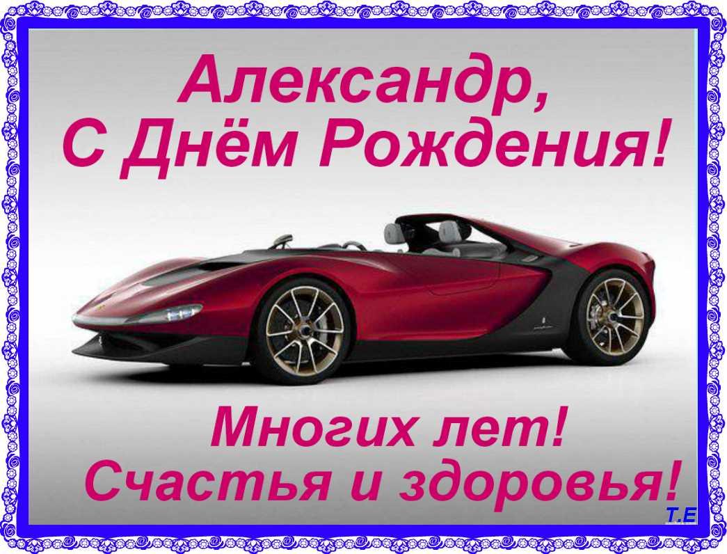 Поздравления с днем рождения александр саша