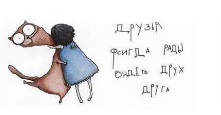 Международный день дружбы - открытки, картинки и поздравления