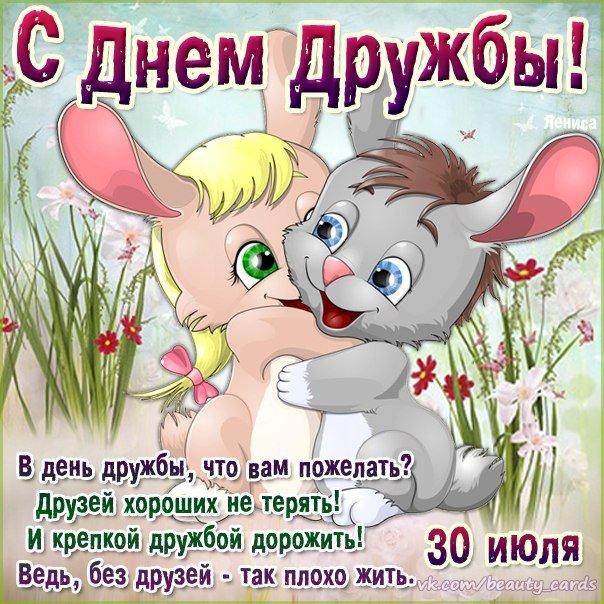 День дружбы - поздравления