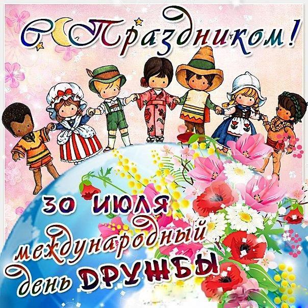 30 июля международный день дружбы