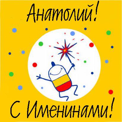 Картинка с днем рождения анатолий анатольевич, независимости греции открытка