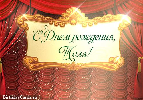 Анатолий, с Днем Рождения - картинки и открытки