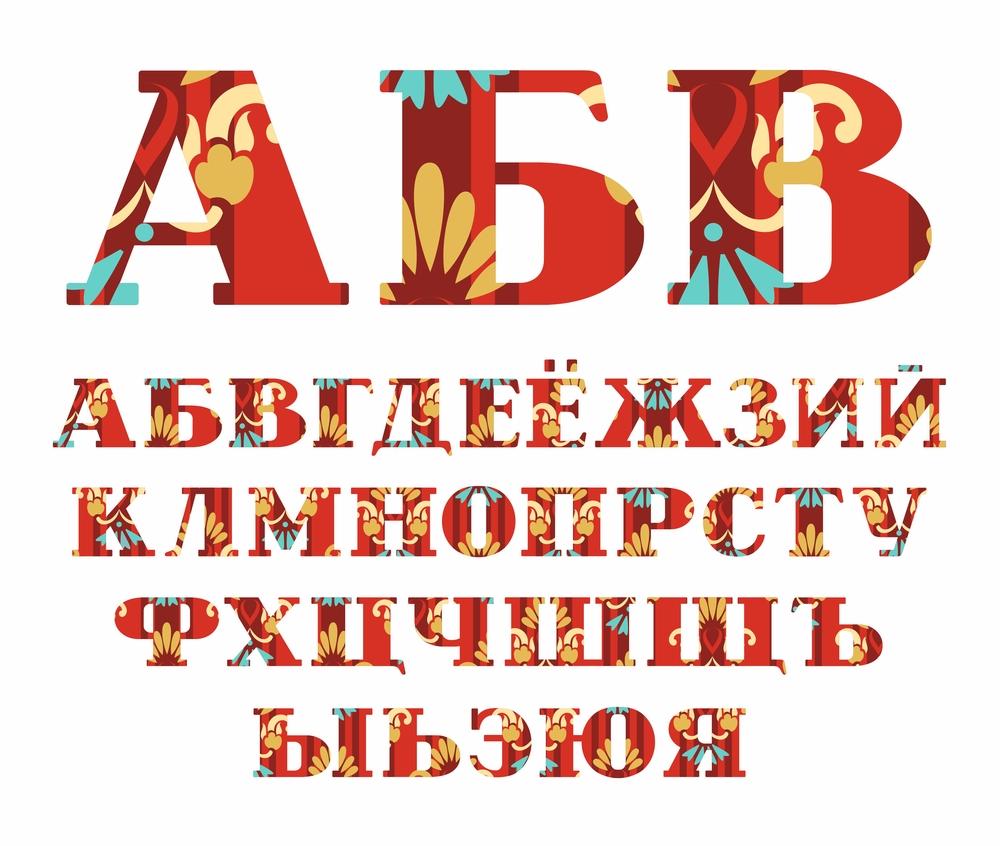 буквы в цветном обрамлении