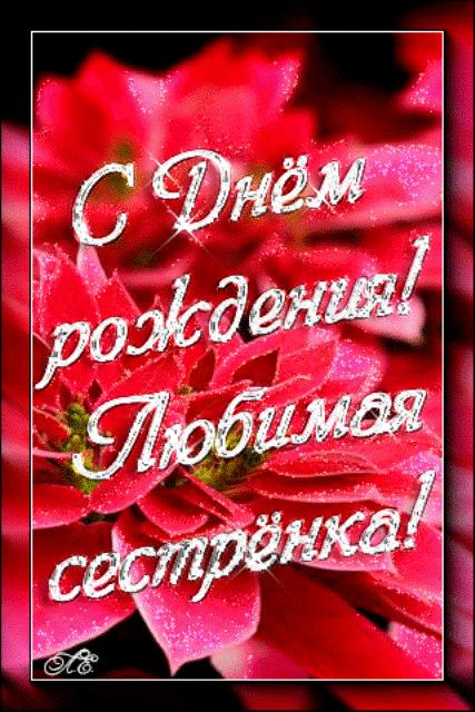 s-dnem-rozhdeniya-sestra-pozdravleniya-otkritki foto 2