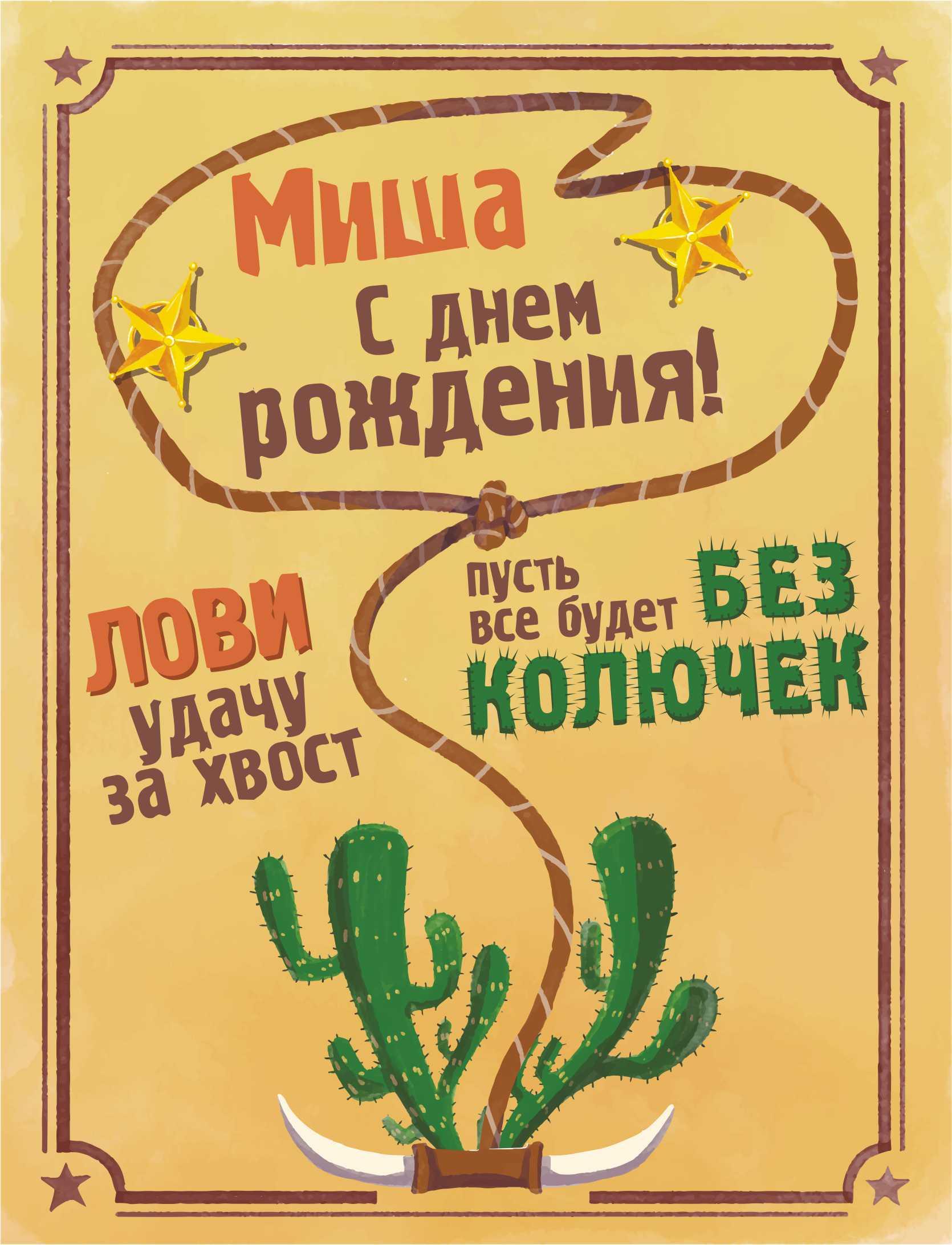 Поздравить с днем рождения мишу открытки, открытка праздником пресвятой