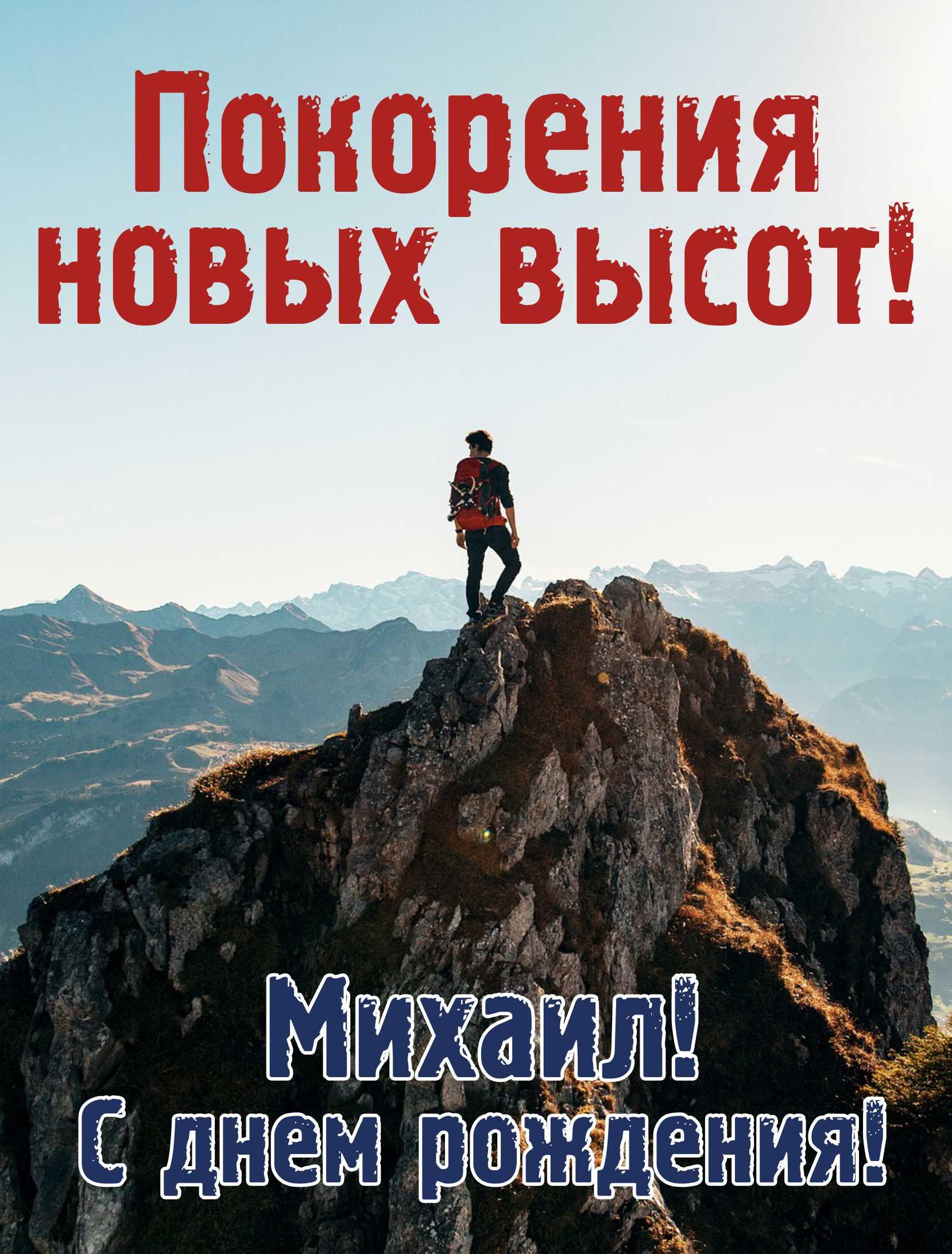 Поздравления с днем рождения стихи михаилу