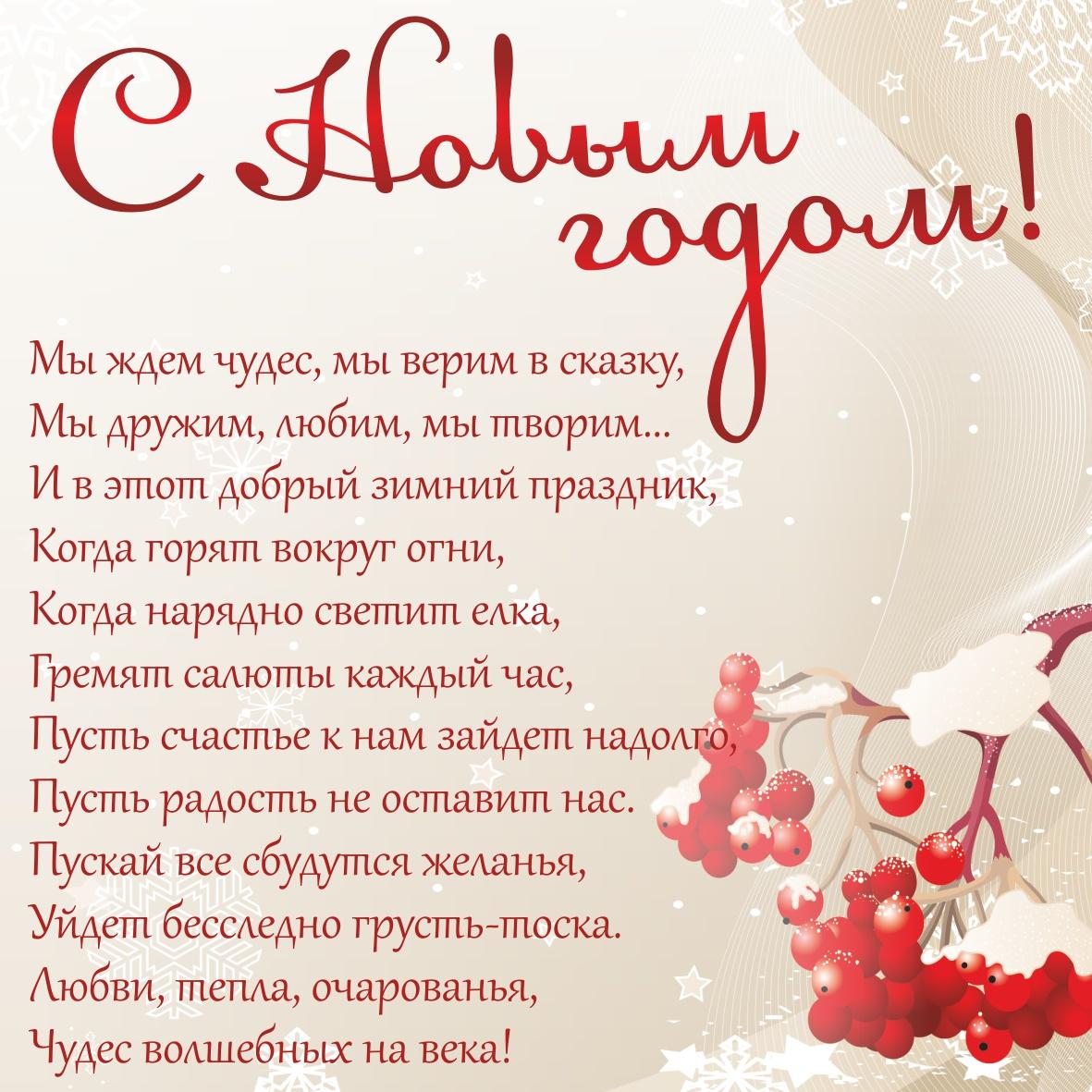 открытка с поздравлениями нового года в стихах
