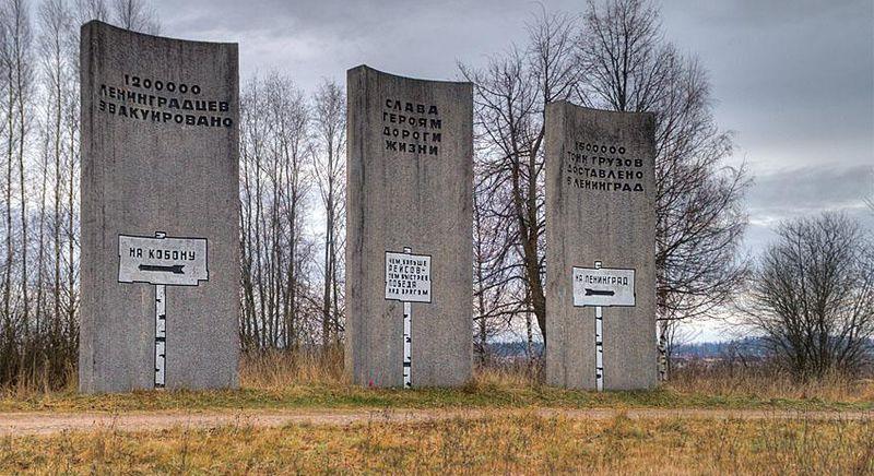 Мемориал на 12-м километре Дороги Жизни