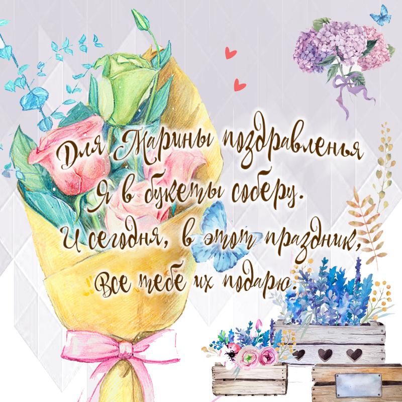 открытка на день рождения Марине с букетом