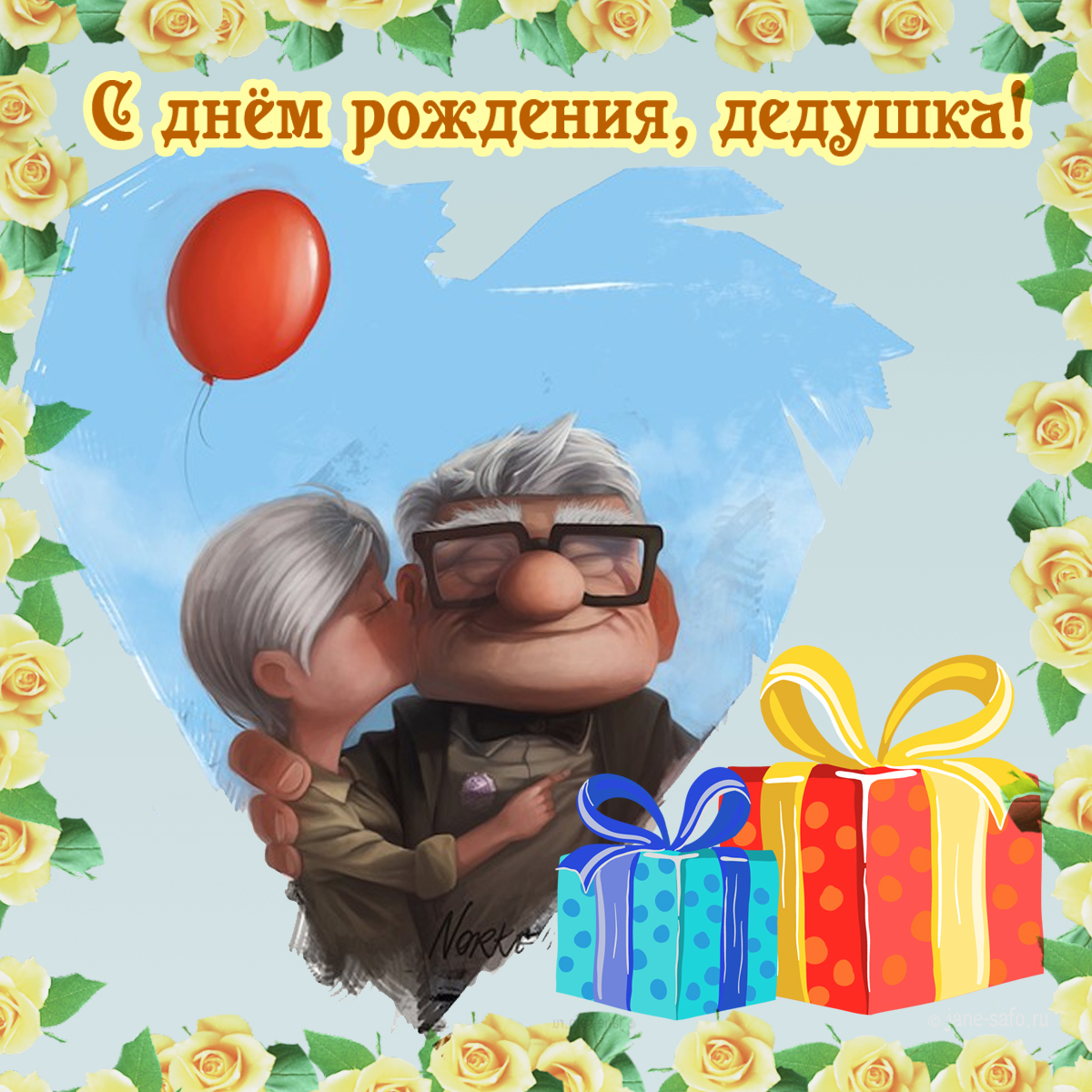Открытка дедушке на День Рождения