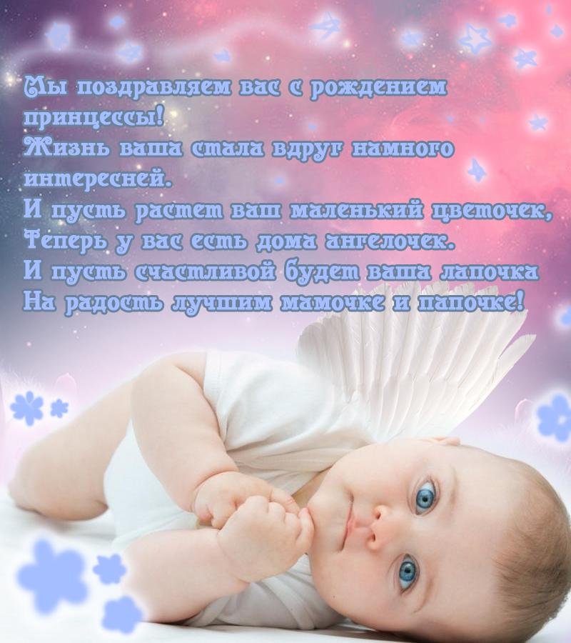 красивая открытка с рождением доченьки