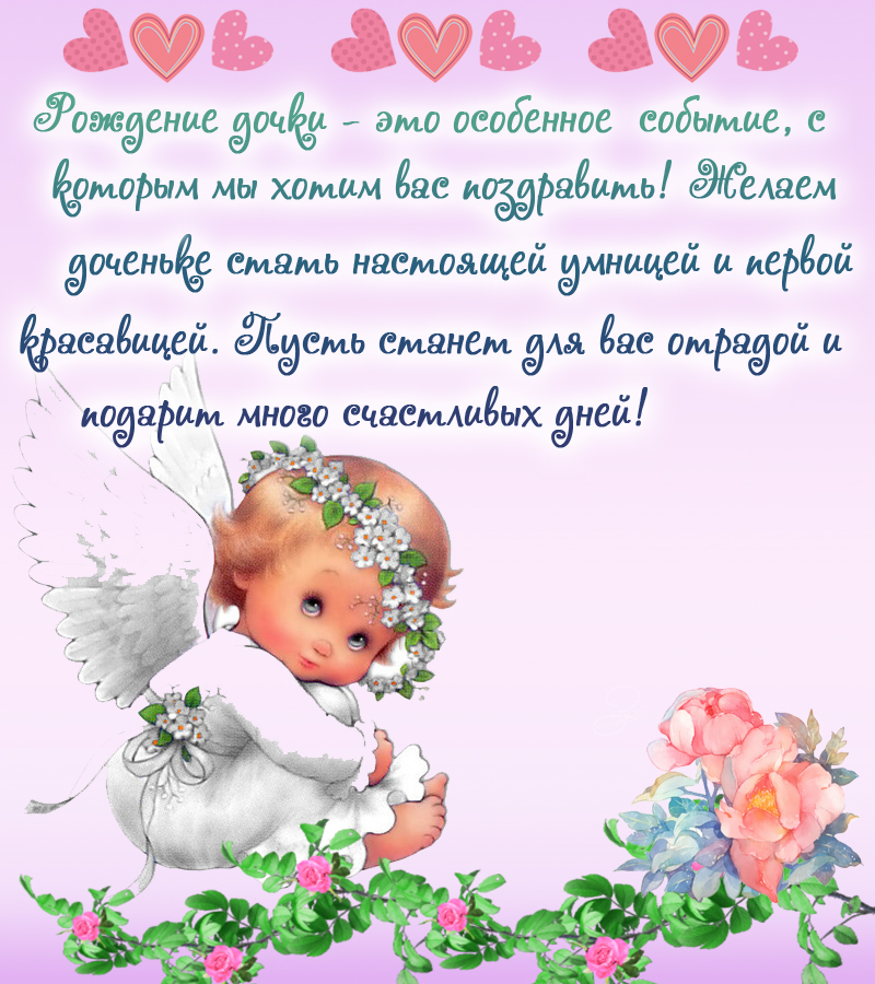 красивая открытка ко дню рождения для дочки поздравления
