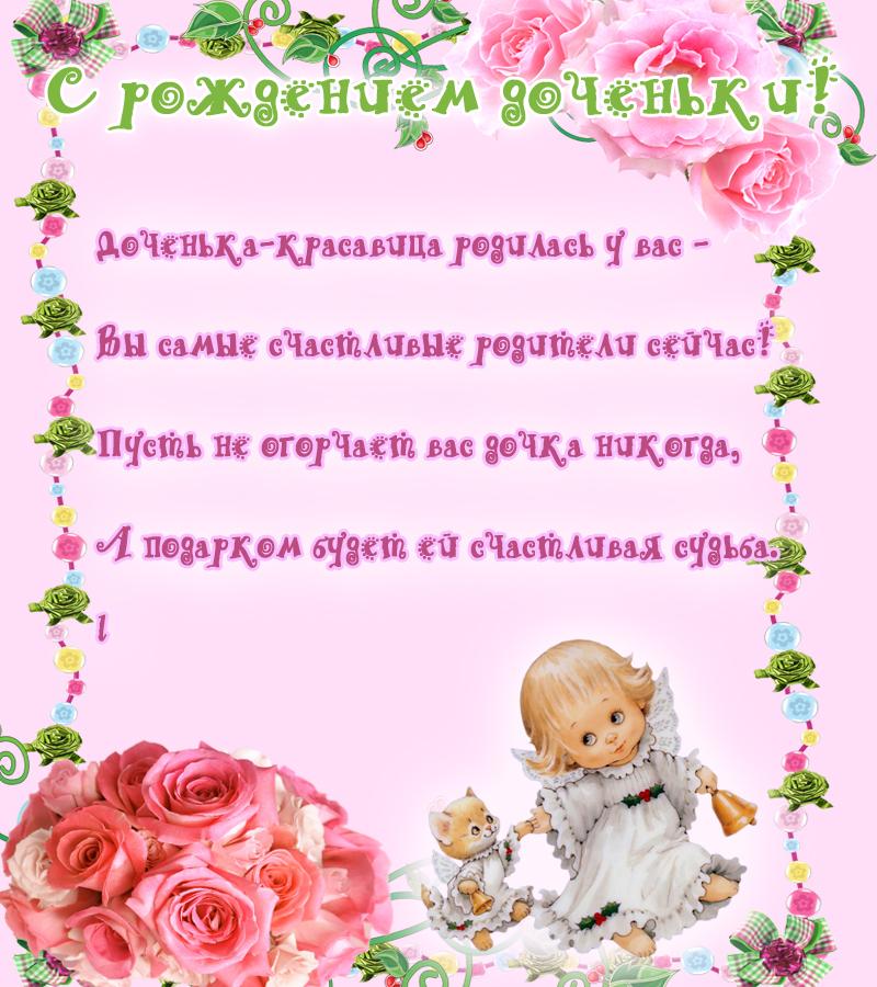 Добрый, открытки день рождения дочки родителям