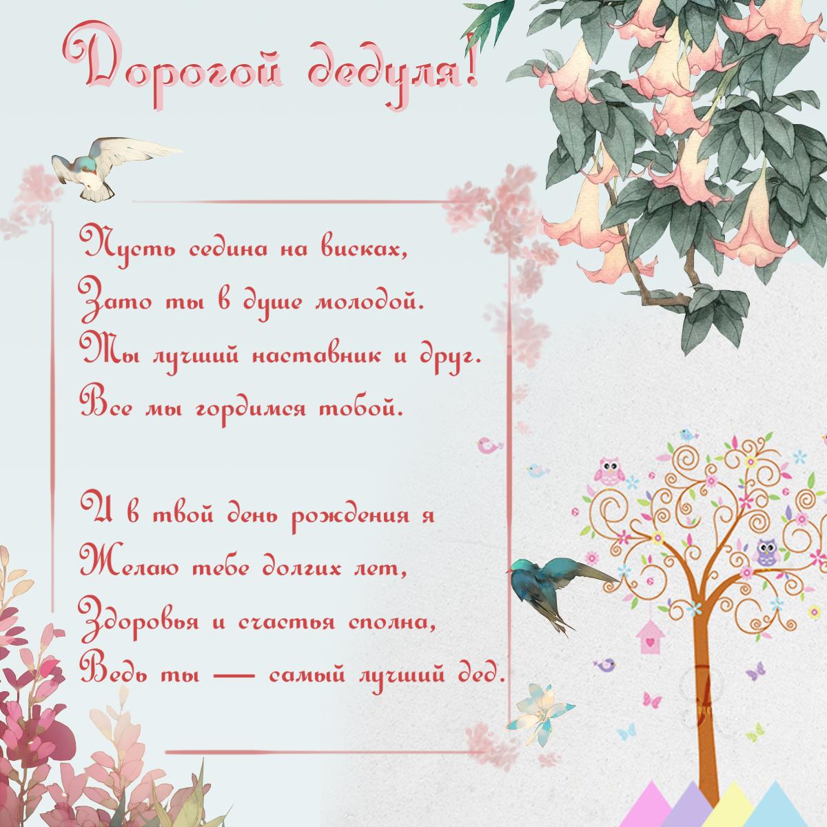 открытка с поздравлением дедушке с днем рождения