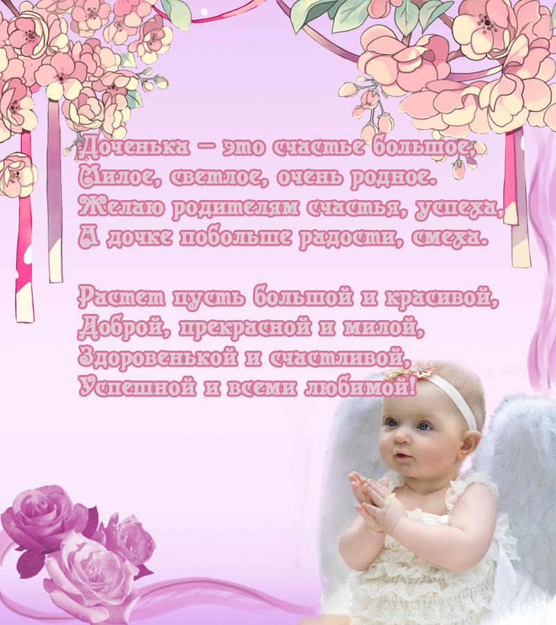 Открытка поздравления мамы с рождением дочери