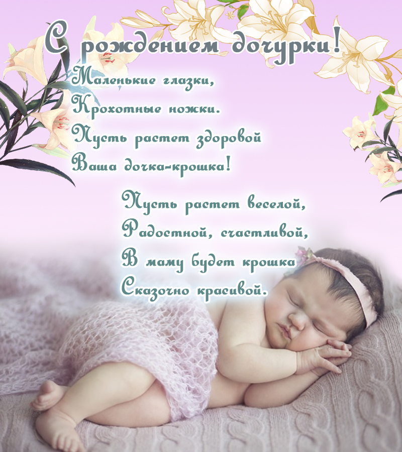 Красивая открытка с новорожденной дочкой