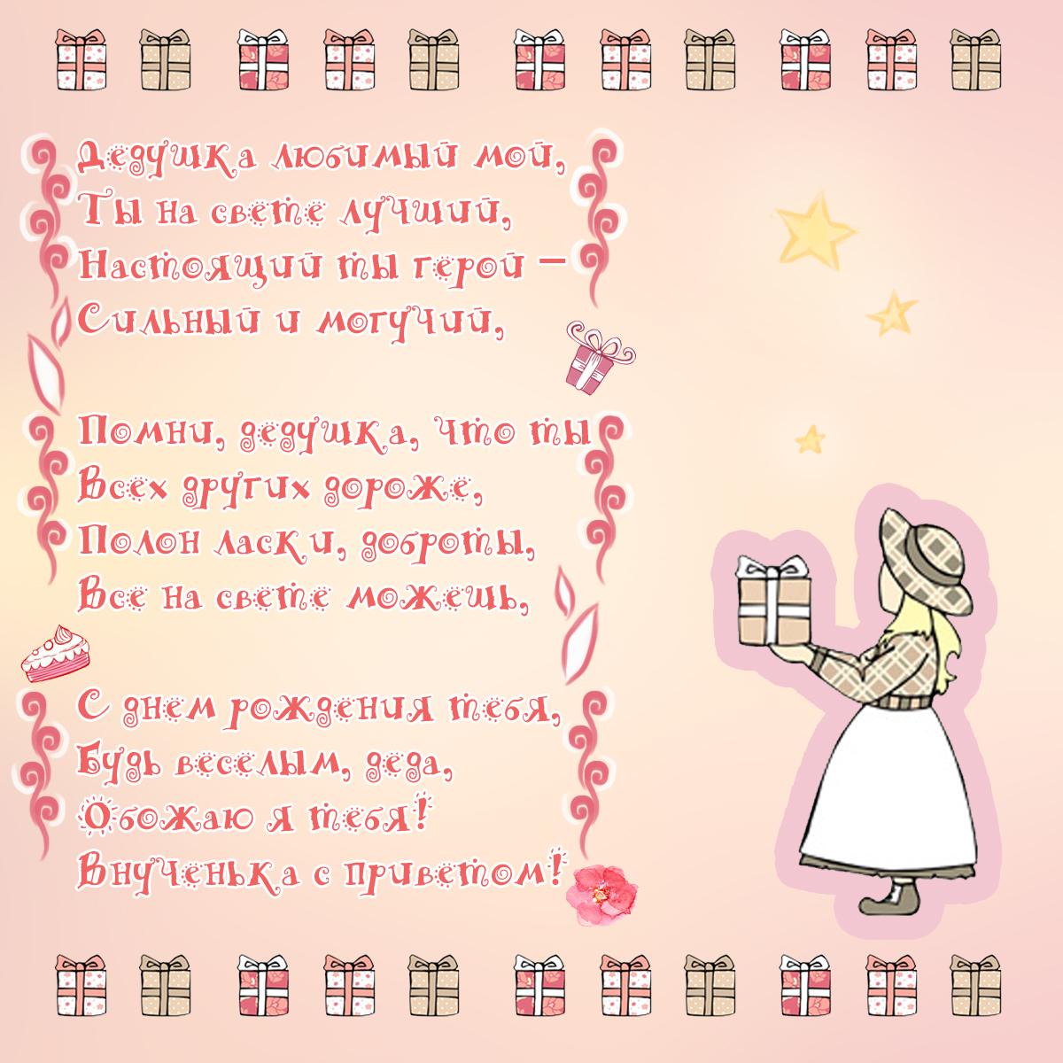 Короткий стих поздравление дедушке с днем рождения от внучки