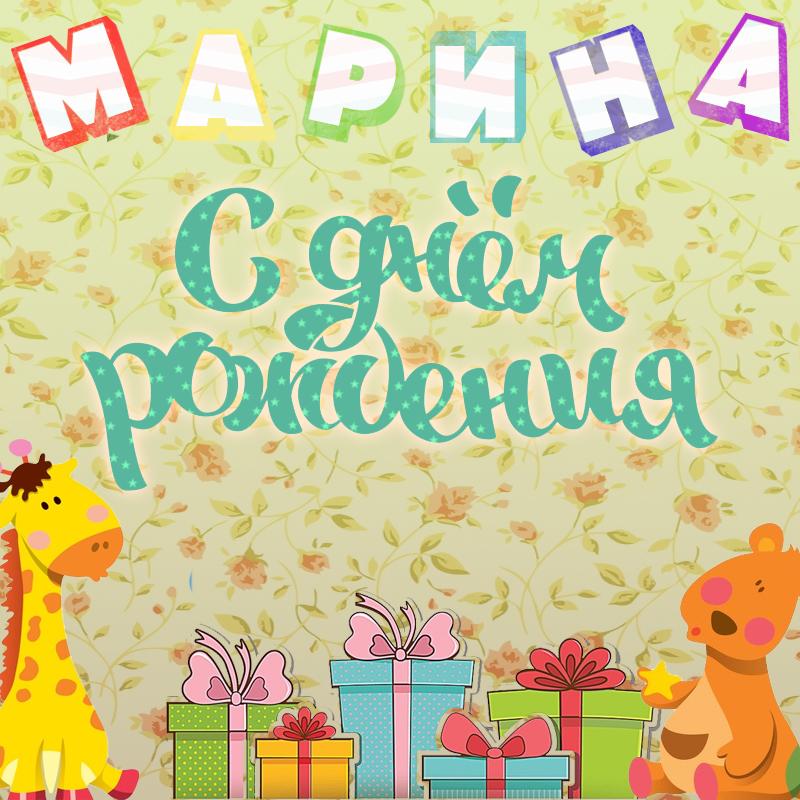 Картинка на день рождения Марине