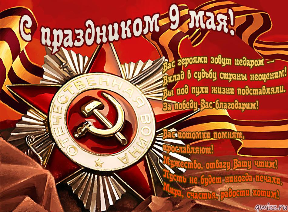 открытка на день победы 9 мая