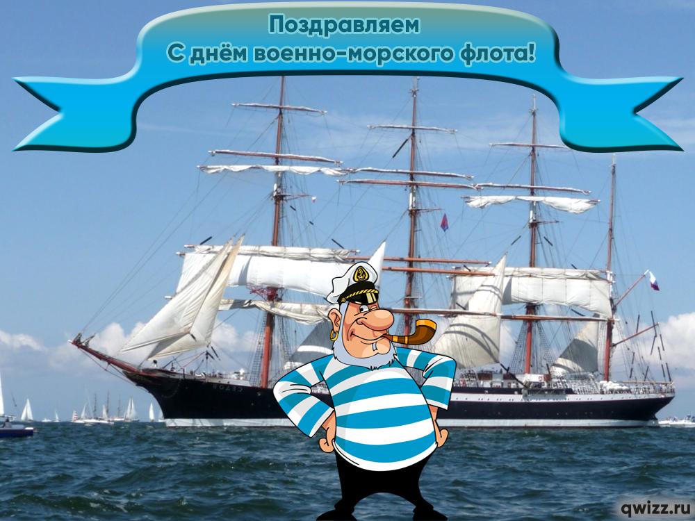 поздравления с днем военно-морского флота