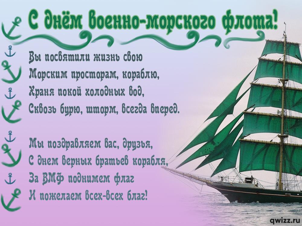 Открытка с поздравлениями моряков с днем военно-морского флота