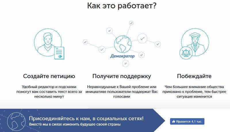 Портал петиций Демократор