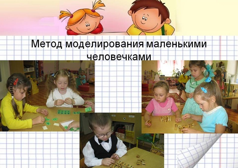 Метод моделирования маленькими человечками