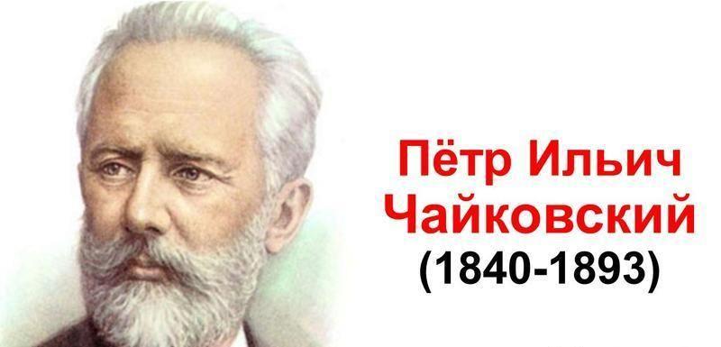П.И.Чайковский - русский композитор