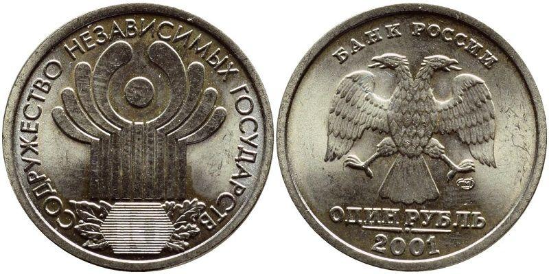 Редкие российские монеты