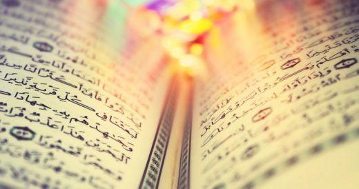 Удивительное о Коране