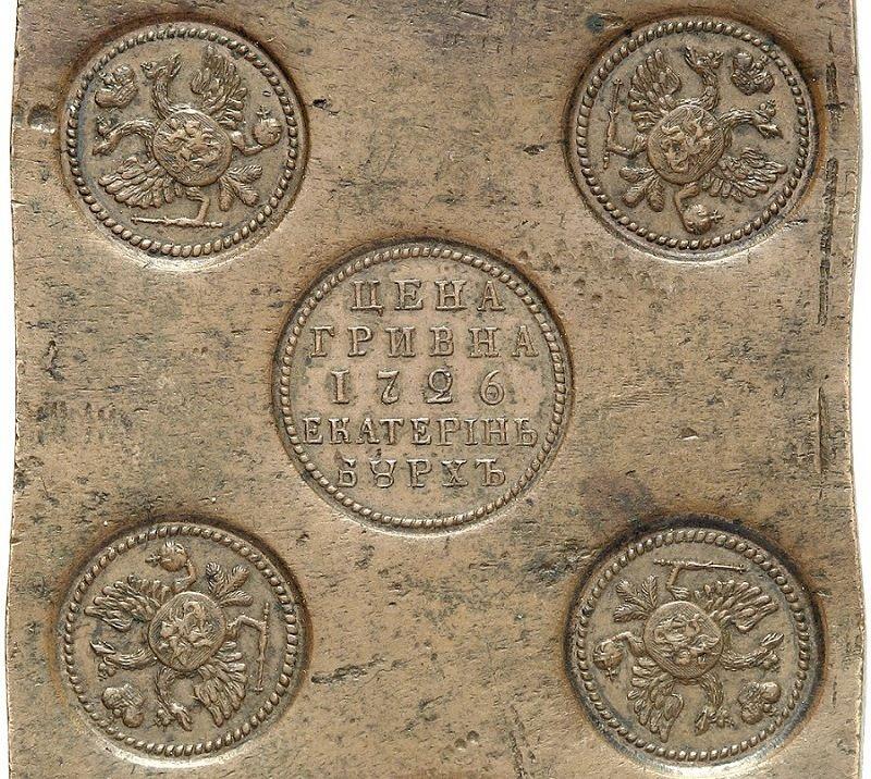 Квадратные деньги Российской Империи