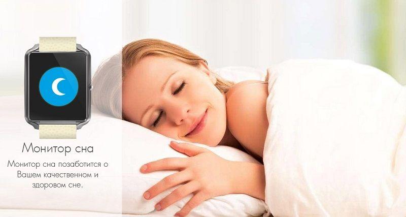 Монитор сна