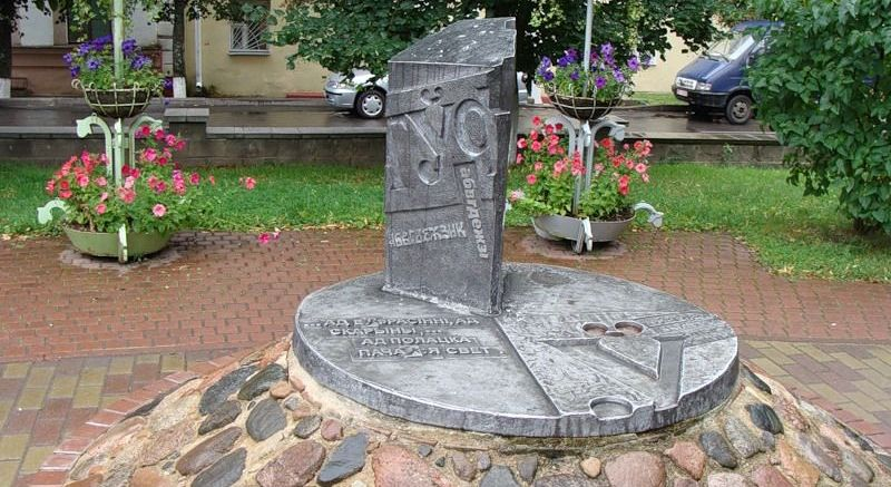 Памятник букве «Ў»