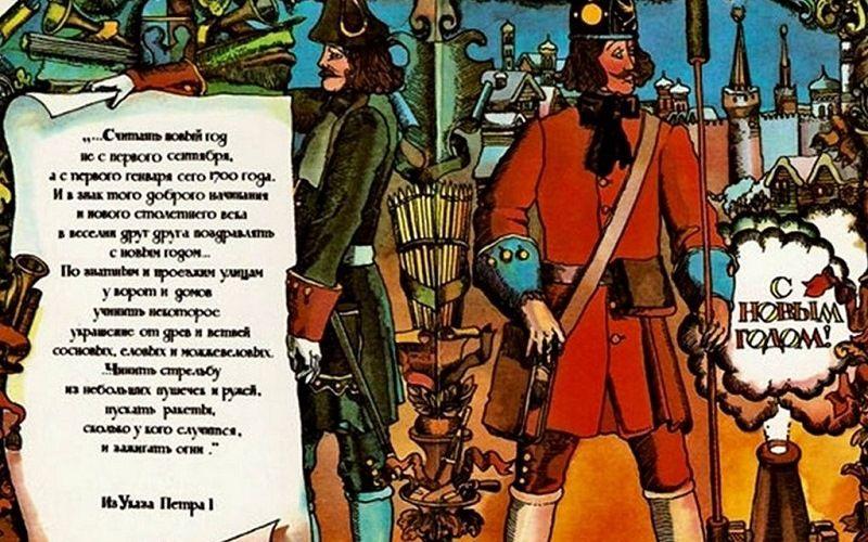 Указ Петра I о праздновании Нового года в России